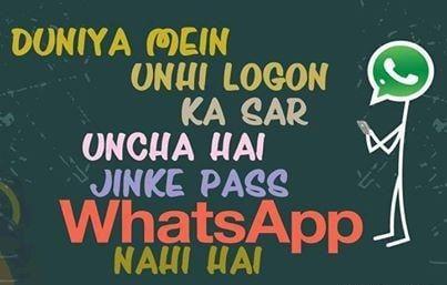 whatsapp-nahi-hai-funny-dp